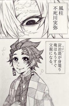 Twitter Latest Anime, Demon Slayer, Manga, Me Me Me Anime, Ladybug, Animation, Twitter, Comics, Yahoo