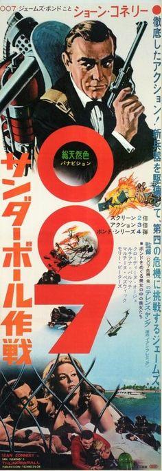 JAMES BOND - THUNDERBALL - Japanese STB Tatekan (2 panel) movie poster. Art by Frank McCarthy