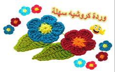 عمل وردة كروشية سهلة جدا Rose worked very easy crocheted
