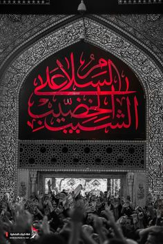 #muharramulharam #ayameazaa #Twelver #AhleBayt #shia Karbala Iraq, Imam Hussain Karbala, Hazrat Ali, Imam Ali, Muharram Wallpaper, Imam Hussain Wallpapers, Karbala Photography, Islam Beliefs, Shia Islam