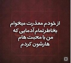 Sad Texts, Persian Poetry, Persian Quotes, Girly Drawings, Iranian Art, Text Pictures, Text On Photo, Cool Words, Qoutes