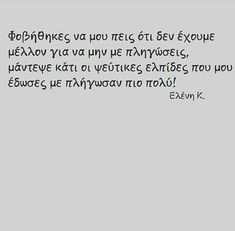 😔😔 Sad Love Quotes, Best Quotes, Qoutes, Life Quotes, Greek Quotes, You And I, It Hurts, Boobs, Messages