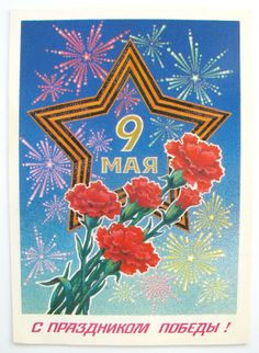 May 9th, Victory Day, Unused Postcard, Soviet Vintage Postcard, 1985, USSR Ministry of Communication