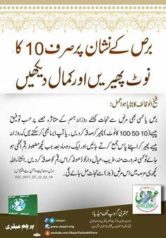 Islamic Page, Islamic Dua, Islamic Quotes, Quran Urdu, Dua In Urdu, Prayer Verses, Quran Verses, Islam Beliefs, Duaa Islam