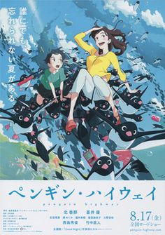 Madhouse previously adapted Morimi's The Tatami Galaxy (Yojō-Han Shinwa Taikei) novel into a 2010 television anime under director Masaaki Yuasa. Comedy Movies, Hd Movies, Movies To Watch, Movies 2014, Movie Songs, Ghibli, The Tatami Galaxy, Trailers, Sentences
