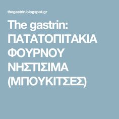The gastrin: ΠΑΤΑΤΟΠΙΤΑΚΙΑ ΦΟΥΡΝΟΥ ΝΗΣΤΙΣΙΜΑ (ΜΠΟΥΚΙΤΣΕΣ) Food And Drink, Health Fitness, Cooking Recipes, Snacks, Vegan, Blog, Potatoes, Sweets, Tapas Food