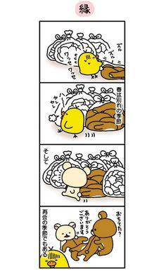 リラックマ 4クママンガ/主婦と生活社 vol.723 縁