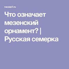 Что означает мезенский орнамент? | Русская семерка