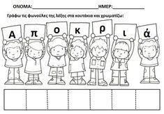Το Τριώδιο άνοιξε και τα σχολεία μας θα στολιστούν και φέτος με κλόουν, σερπαντίνες και μάσκες. Σας παραθέτω για τη αποκριά, πα... Orthodox Easter, School Projects, Special Education, Free Printables, Kindergarten, Techno, Crafts For Kids, Preschool, Diagram