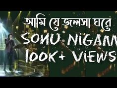 AMI JE JALSHA GHORE BY SONU NIGAM || SUPER SINGER || আমি যে জলসা ঘরে || সনু নিগম || সুপার সিঙ্গার - YouTube Bengali Song, Sonu Nigam, Calm, Songs, Facebook, Youtube, Song Books, Youtubers, Youtube Movies