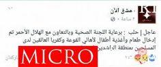 موالو النظام يتهمون محافظ حلب ورئيس اللجنة الأمنية بالمسؤولية عن تفجير الراشدين