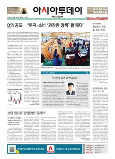아시아투데이 ASIATODAY 1면 20150112 (월)