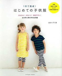 Easy Kids Clothes Sewing Finsh in One Day  Japanese by pomadour24, ¥1960. 100 to 130cms