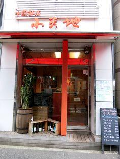 中国飯店六本木店 小天地 - Google 検索