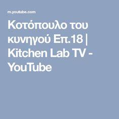 Κοτόπουλο του κυνηγού Επ.18   Kitchen Lab TV - YouTube