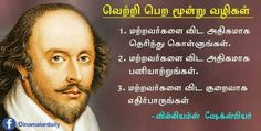 Tamil Motivational Quotes, Tamil Love Quotes, New Quotes, Happy Quotes, Life Quotes, Inspirational Quotes, Famous Quotes About Life, Inspiring Quotes About Life, Shakespeare Love Quotes