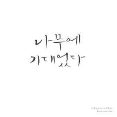 김서연 장편소설 <나무에 기대었다>도서 타이틀 켈리그라피
