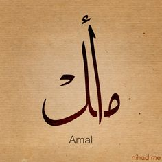 Amal name with Arabic Calligraphy Arabic Calligraphy Tattoo, Calligraphy Words, Arabic Calligraphy Art, Caligraphy, Arabic Names Girls, Name Design Art, Name Drawings, Graffiti Lettering, Typography