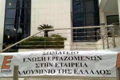 """Διαμαρτυρία των εργαζομένων της """"Αλουμίνιο Ελλάδος"""" στα γραφεία της εταιρείας στην Αθήνα - ΑΜΦΙΣΣΑ - ΣΤΕΡΕΑ ΕΛΛΑΔΑ"""