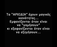 ✔Άουτσ! Αυτό είναι που λέμε η αλήθεια πονάει Bad Quotes, Greek Quotes, Quotes To Live By, Love Quotes, Funny Quotes, Brainy Quotes, Smart Quotes, Sarcastic Quotes, Cool Words