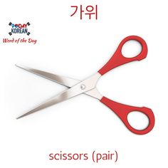 Today's #Korean word of the day is  (scissors).   Repin if this was helpful ^^  #90daykorean #learnKorean