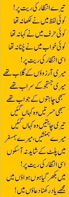 Urdu Quotes, Poetry Quotes, Quotations, Qoutes, Kinds Of Poetry, Love Poetry Urdu, Urdu Shayri, Sweet Words, People Quotes