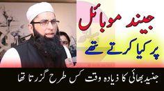 Junaid Jamshed Har Waqt Mobile Sath Q Rakhte Thy