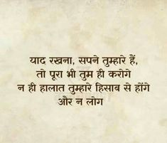 Hindi Quotes, Quotations, Pictures With Deep Meaning, Spiritual Quotes, Meant To Be, Poetry, Spirituality, Math Equations, Thoughts
