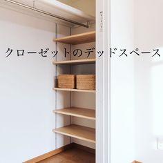 レノビアリングさんはInstagramを利用しています:「クローゼットの両脇ってデッドスペースになりがちですよね。 ・ 衣装ケースを積んでおいても取り出しにくいし… ・ でもここに稼働式の棚を付ければ解消!カゴなどを置けば細々したものだって収納できますよ。 ・…」 Room Closet, Walk In Closet, Japanese Interior, Modern Interior, Minimalist Closet, Home Office Organization, Shelf Design, Inspired Homes, Simple House