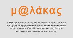 True Words, Sarcasm, Funny Quotes, Jokes, Lol, Humor, Greek, Tattoo, Funny Phrases