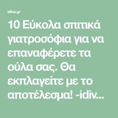 10 Εύκολα σπιτικά γιατροσόφια για να επαναφέρετε τα ούλα σας. Θα εκπλαγείτε με το αποτέλεσμα! -idiva.gr