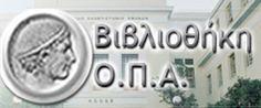 Βιβλιοθήκη Ο.Π.Α.