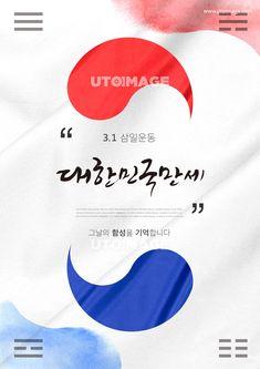 삼일절 편집2 (GIONE) D190218, 다울, 그래픽, 태극기, 태극문양, 삼일절, 국경일, 기념일, 대한민국, 독립, 호국, 보훈, 애국, 순국, 캘리그라피, 다울, GIONE, 이벤트, 생활 World Country List, Korean Logo, Brand Identity Design, Logo Branding, Banner, Typography, Kiosk, South Korea, Posters