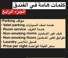 English Words, English Grammar, Learning English, Arabic Quotes, Hotels, Quotes In Arabic, Learn English