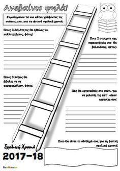 Ανεβαίνω ψηλά! (Φυλλάδιο γνωριμίας 4) Coping Skills, Social Skills, First Day Of School, Back To School, Welcome To School, Greek Language, School 2017, Teacher Planner, Class Management
