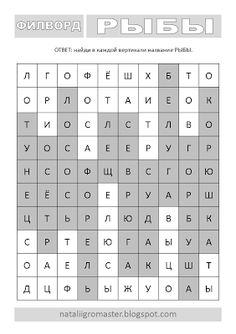 ПОСОБИЕ - ФИЛВОРДЫ - 2-я часть :: Игры, в которые играют дети и Я