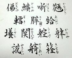 Twitterで話題の画像とツイートてんこ盛り - NAVER まとめ Character Meaning, Japanese Quotes, I Wish I Knew, Chinese Characters, Japanese Language, Powerful Words, Love Words, Love Art, Trivia