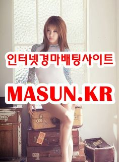 온라인경정 , 온라인경륜 《《 MaSUN 쩜 KR 》》 인터넷배팅 온라인경정 , 온라인경륜 《《 MaSUN 쩜 KR 》》 온라인경마사이트えぴ인터넷경마사이트えぴ사설경마사이트えぴ경마사이트えぴ경마예상えぴ검빛닷컴えぴ서울경마えぴ일요경마えぴ토요경마えぴ부산경마えぴ제주경마えぴ일본경마사이트えぴ코리아레이스えぴ경마예상지えぴ에이스경마예상지   사설인터넷경마えぴ온라인경마えぴ코리아레이스えぴ서울레이스えぴ과천경마장えぴ온라인경정사이트えぴ온라인경륜사이트えぴ인터넷경륜사이트えぴ사설경륜사이트えぴ사설경정사이트えぴ마권판매사이트えぴ인터넷배팅えぴ인터넷경마게임   온라인경륜えぴ온라인경정えぴ온라인카지노えぴ온라인바카라えぴ온라인신천지えぴ사설베팅사이트えぴ인터넷경마게임えぴ경마인터넷배팅えぴ3d온라인경마게임えぴ경마사이트판매えぴ인터넷경마예상지えぴ검빛경마えぴ경마사이트제작…