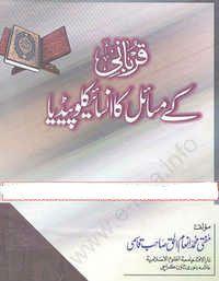 Free download or read online Qurbani ke masail ka encyclopedia a beautiful Islamic pdf book written by Mufti Mohammad Inam Ul Haq Qasmi.