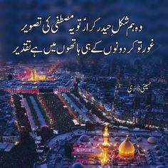 Muharram Poetry, Imam Hussain Wallpapers, Shia Islam, Islamic Images, Jumma Mubarak, Quran, Allah, Movie Posters, Film Poster