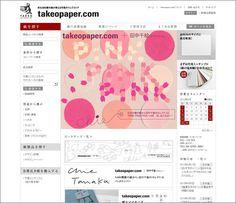 約9,000種の紙が買える竹尾のウェブストアtakeopaper.com