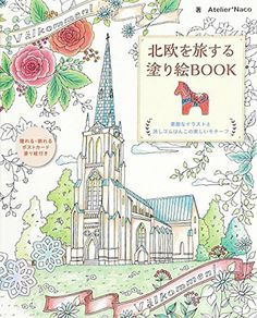 Travel To The Nordic Japanese Coloring Book For Adult Boutique Mook No1304