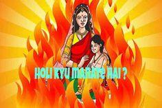 Manoranjan: holi kyu manate hai | होली  क्यों मनाया जाता है