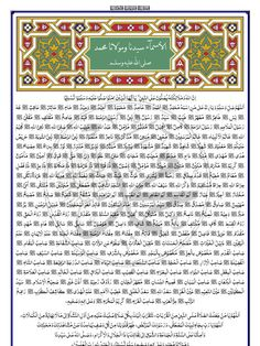 201 names and titles of Prophet Muhammad, Allah bless him and give him peace, from Imam al-Jazuli's Dala'il al-Khayrat. The complete list used to adorn the front wall of Masjid al-Nabawi. Islamic Teachings, Islamic Dua, Islamic Quotes, Duaa Islam, Islam Quran, Masjid Al Nabawi, Tafsir Coran, History Of Islam, Learn Quran