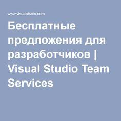 Free offers: Visual Studio Community, Visual Studio Code, VSTS, and Dev Essentials. Software, Coding, Studio, Free, Studios, Programming