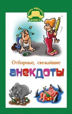 Елена Маркина. Отборные свежайшие анекдоты