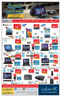 Back to school offer for laptops and tablets available now in our showrooms.Today Only!