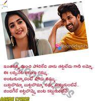 Butta Bomma Song Lyrics From Ala Vaikunthapuramulo 2020 Telugu Movie In 2020 Music Lyrics Songs Lyrics Movie Songs