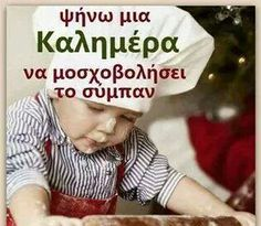 Greek Quotes, Happy Day, Good Morning, Best Quotes, Humor, Words, Funny, Hand Reflexology, Nice Sayings