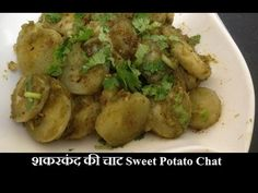 Sweet Potato Chat शकरकंद की चाट Sweet Potato Chat for Vrat and Upvas in ...